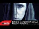 Ευριδίκη feat. Τζώρτζια Κεφαλά - Πόσο Λίγο Με Ξέρεις - Official 4