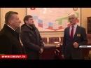 В Грозный прибыла делегация ПАО Газпром