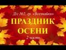 Утренник Праздник осени, 26.10.17 часть 2