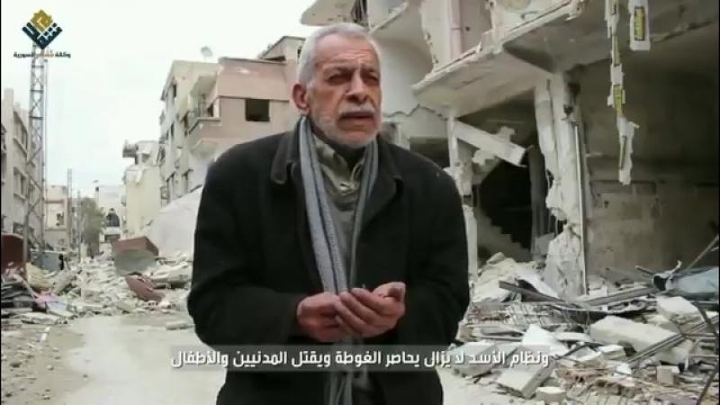 Обращение народа, осажденной восточной Гуты, Сирия.