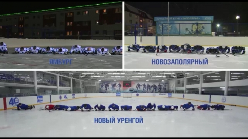 Хоккеисты «Газпром добыча Ямбург»