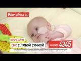 Машенька Жесткова, 7 месяцев. Чтобы помочь, отправьте SMS с любой суммой на номер 4345