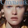 Журнал «Стольник» Екатеринбург