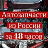 Автозапчасти Донецк за 48 часов! Autosfera.