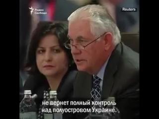 Госсекретарь США Рекс Тиллерсон встретился с российским министром Лавровым и заявил, что санкции из-за Крыма и Украины останутся