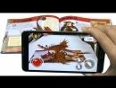 Как оживить дракона — книга с дополненной реальностью