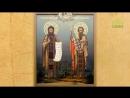 24 мая Равноапп Мефодий 885 и Кирилл 869 учителя Словенские Церковный календарь 2018