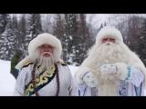 Новогоднее поздравление от Байкальского Деда Мороза и Белого Старца Сагаан Убгэн из Бурятии