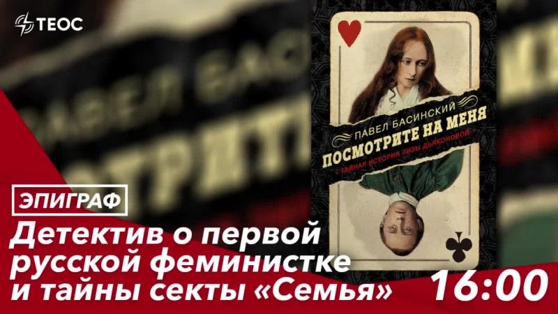 Детектив о первой русской феминистке и тайны секты «Семья»