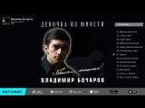 Владимир Бочаров - Девочка из юности (Альбом 2001 г)