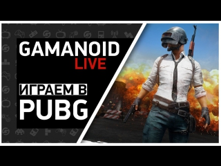 Gamanoid играет в PlayerUnknown's Battlegrounds – побеждая в соло