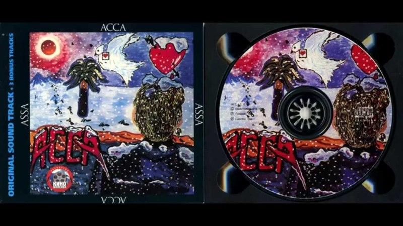Аквариум — Асса (1987) HD саундтрек к фильму