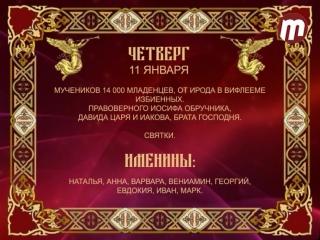 Православный календарь 08.01 - 14.01
