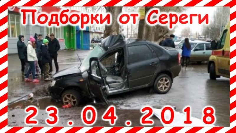 Подборка дтп и аварии сегодня 23.04.2018 видео регистратор