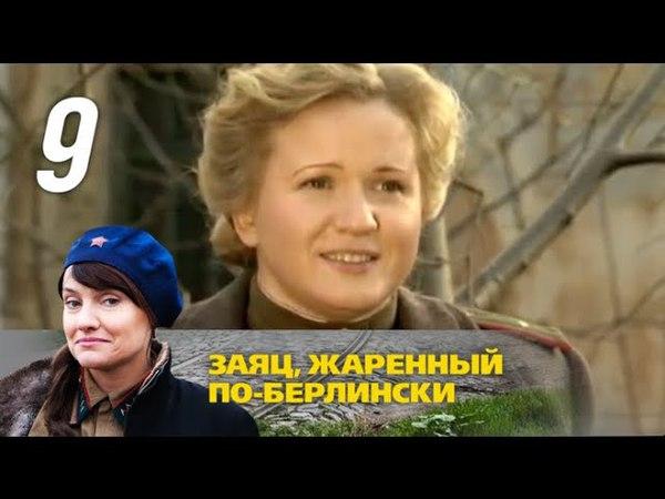 Заяц, жаренный по-берлински. 9 серия (2011). Военный сериал с элементами комедии @ Русские сериалы