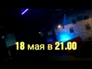 КиШ cover Barney Barfly 18 05 2018 в Арт клубе Хаммер Коломна