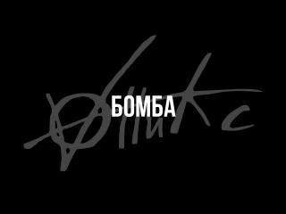 Оникс - Бомба