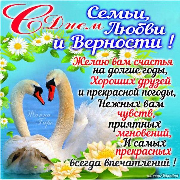 С ДНЕМ СЕМЬИ, ЛЮБВИ И ВЕРНОСТИ !