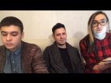 Прямой Эфир со Свадебным Экспертом Недели - с кавер-трио