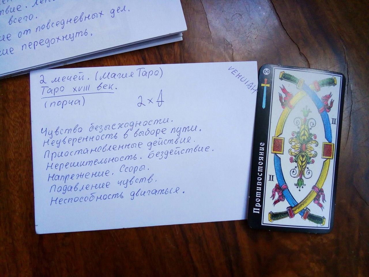 Рунограмма - Конверты с магическими программами от Елены Руденко. Ставы, символы, руническая магия.  - Страница 6 QyydZLmzM8E