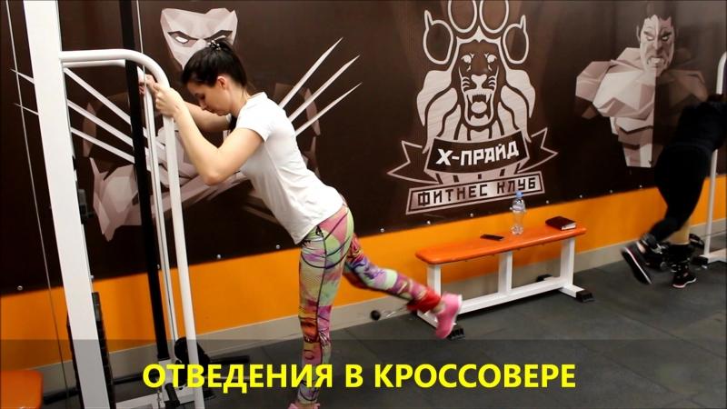 Полуперсональные тернировки часть2 тренер АННА СЕРГЕЕВА фк Х ПРАЙД