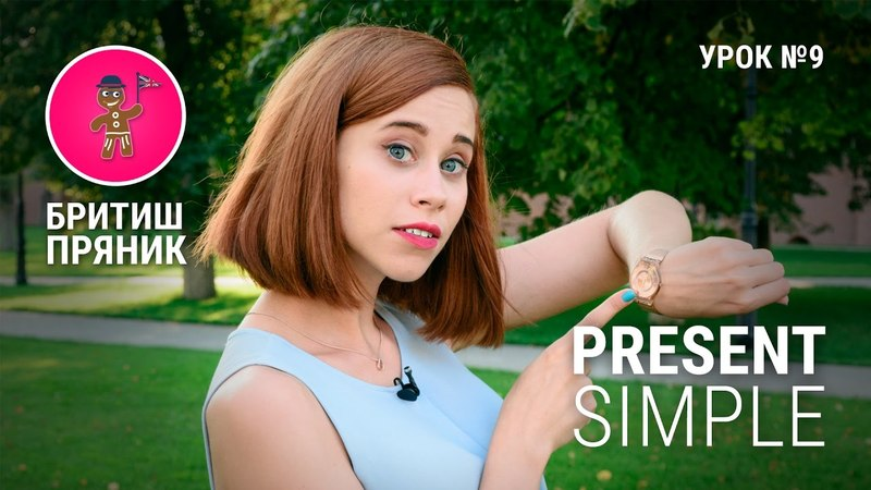 Present simple | БритишПряник | Настоящее простое время в английском