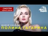 Живой концерт Полины Гагариной на Авторадио