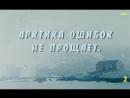 Арктика ошибок не прощает..