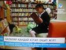 Қазақстан телеарнасы Шұғыла Шарапатқызы