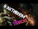 Dead by Daylight DBD В АКТИВНОМ ПОИСКЕ!