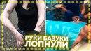 Руки базуки у Елены Малышевой / Кирилл Терешин умирает