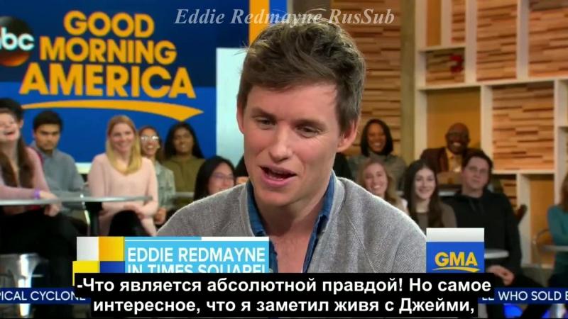 Эдди Редмэйн в ответ Джейми Дорнану Good morning America 13.02.18(субтитры)