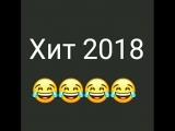 Хит 2018 😂