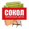 Мебельный центр СОКОЛ г. Иваново
