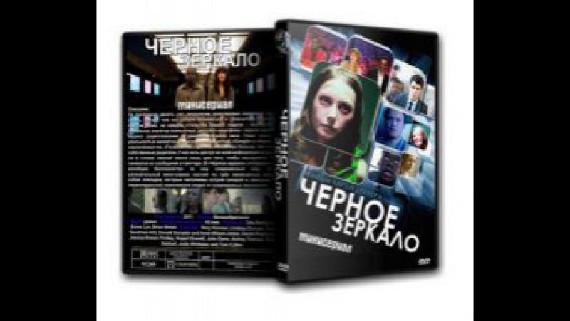 Сериал Черное зеркало 3 сезон 2016 1 2 серия
