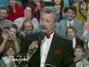 Поле чудес (1-й канал Останкино, 25.02.1994)