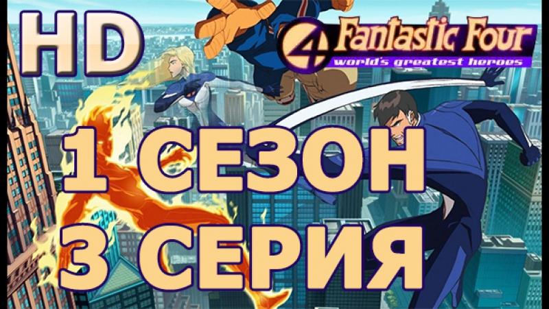 Фантастическая четвёрка: Величайшие герои Мира 1 Сезон 3 Серия Испытание огнём