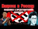 Urbanturizm Нацизм в России. МШ и Нифёдыч против скинов. Гитлер капут!