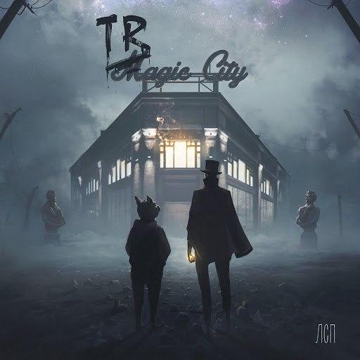 ЛСП альбом Tragic City