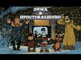Зима в Простоквашино (серия_6)