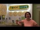 Тренировки в Тонус-Клуб Хабаровск