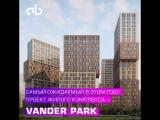 Vander Park