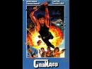 Чёрный Пояс 2 Спайдер Спайдер Spyder 1988 1992