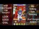 Мой Том танцует 1 Created Slava Ivanov Lemes