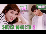 [Mania] 6/14 [720] Эпоха юности 2 / Age of Youth 2