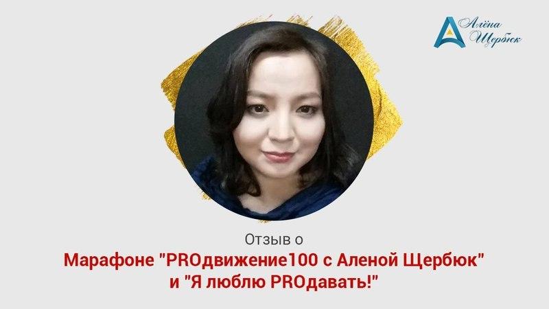 Марафон PROдвижение100 с Аленой Щербюк и Я люблю продавать. Отзыв