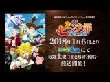 Nanatsu no Taizai:  Revival of the Commandments S2 PV