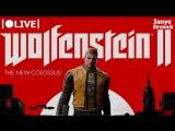 Wolfenstein II The New Colossus. Часть 04