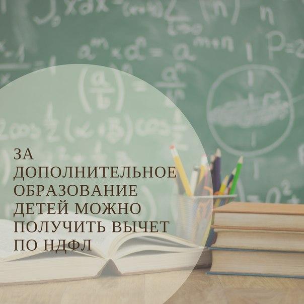 Дополнительное образование ребёнка: родитель имеет право на социальны