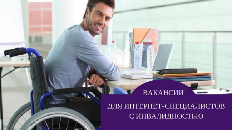Обзор вакансий для интернет-специалистов с инвалидностью. 13.03.2018. Казнет » Freewka.com - Смотреть онлайн в хорощем качестве